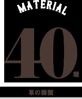 MATERIAL 40型 革の種類